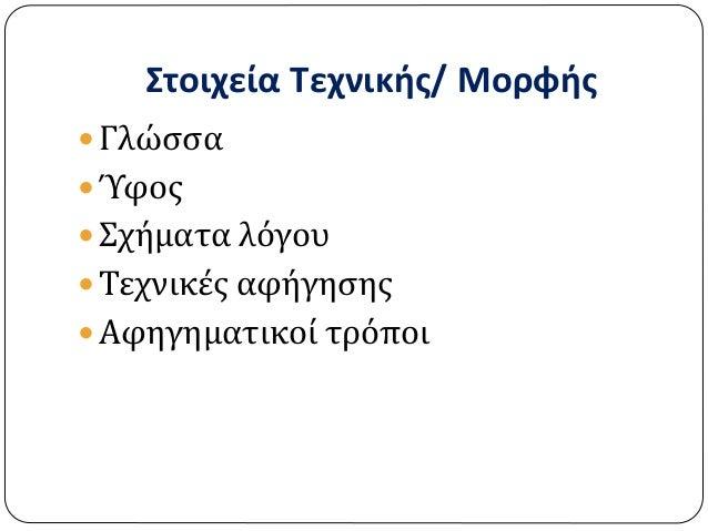 Για παράδειγμα… Απλό, λιτό, οικείο Λεξιλόγιο καθηµερινό και κατανοητό, Ζωντανό, γλαφυρό, παραστατικό, λογοτεχνικό Ευθύς λό...