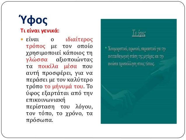 Σχήματα λόγου  Είναι εκφραστικοί τρόποι διαφορετικοί από τους κανονικούς, ως προς τη θέση των λέξεων (αλλάζει η κανονική ...