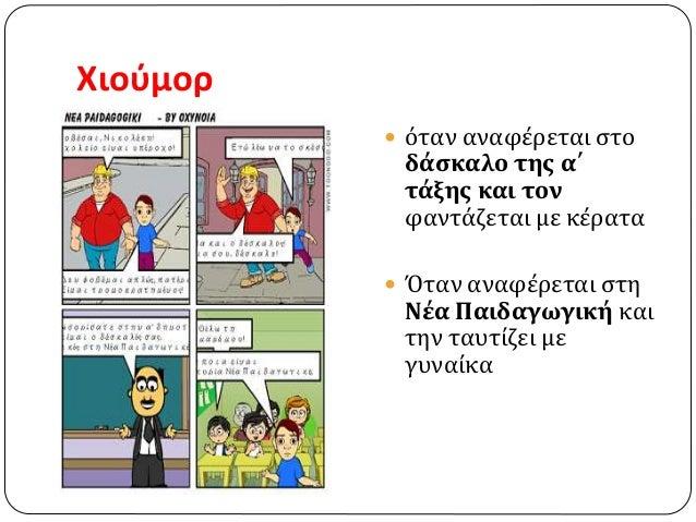 Αφηγηματικοί τρόποι (3)  Αφήγηση : - Επειδή αφηγείται σε α΄ πρόσωπο (εγώ) λέγεται πρωτοπρόσωπη και μας επιτρέπει να χαρακ...