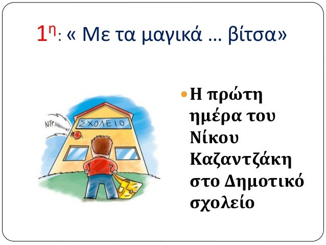 1η: « Με τα μαγικά … βίτσα» Η πρώτη ημέρα του Νίκου Καζαντζάκη στο Δημοτικό σχολείο