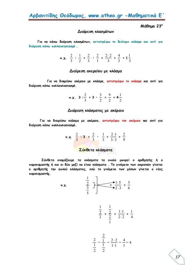 Μαθηματικά Ε΄ 5.34. ΄΄Διαίρεση ακεραίου και κλάσματος με κλάσμα΄΄ 10a3a79d4fd