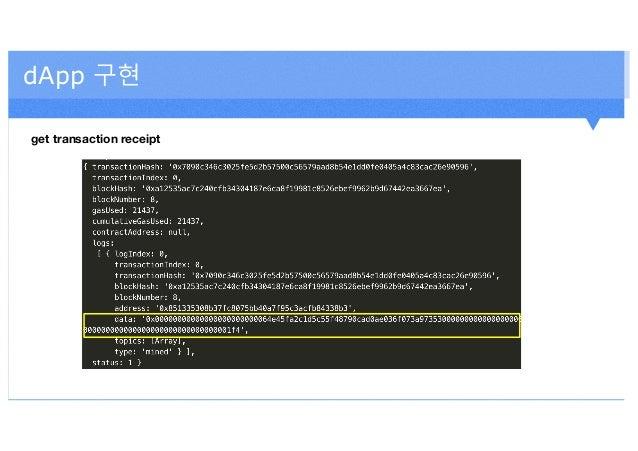 dApp 구현 get transaction receipt
