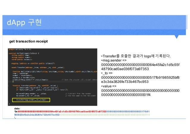 dApp 구현 get transaction receipt •Transfer를 호출한 결과가 logs에 기록된다. •msg.sender => 00000000000000000000000064e45fa2c1d5c55f 487...
