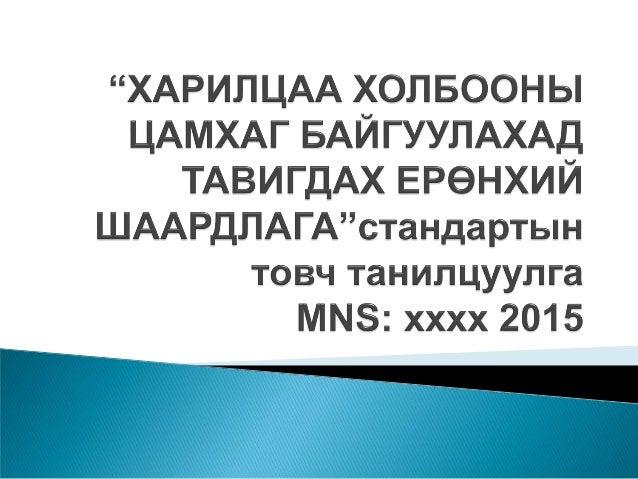 """ХХЗХ-той хийсэн гэрээний дагуу 2008 онд батлагдсан MNS 5884:2008 """"холбооны цамхаг байгуулахад тавих ерөнхий шаардлага"""" ста..."""