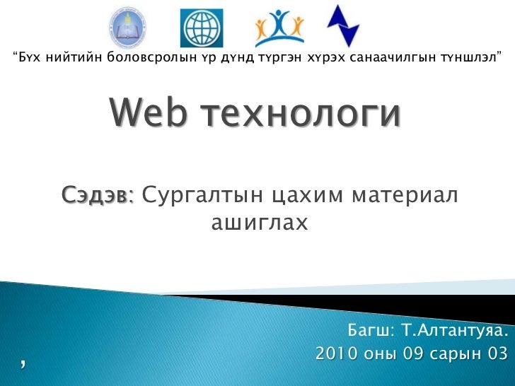 5.1 web