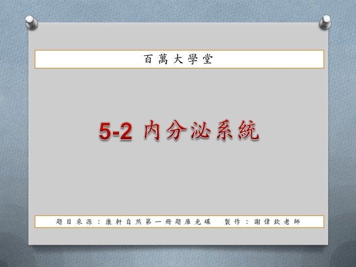 百萬大學堂題 目 來 源 : 康 軒 自 然 第 一 冊 題 庫 光 碟   製 作 : 謝 偉 欽 老 師