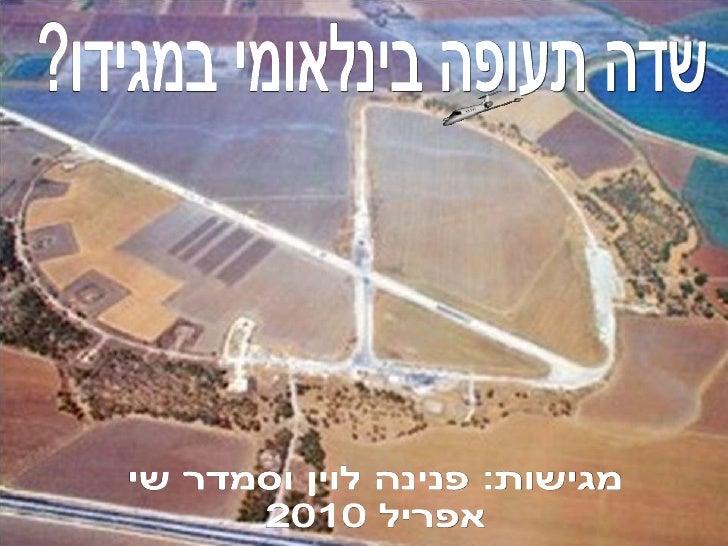 """משימה מספר 5  מט""""ח - פנינה וסמדר   2003"""