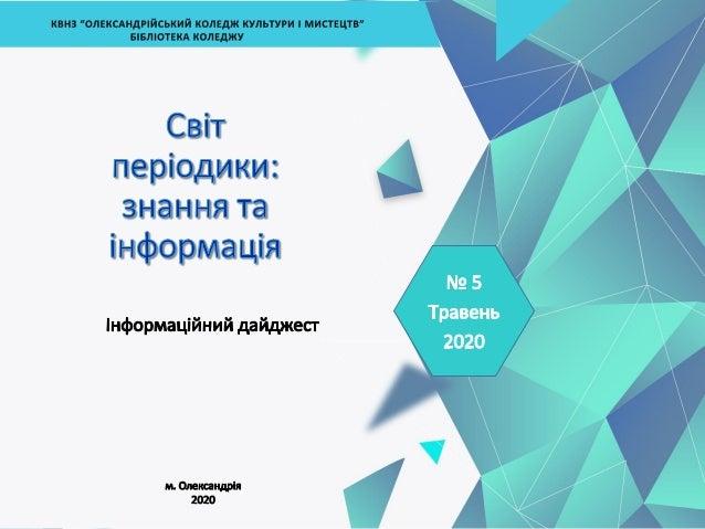 Шановні користувачі! Перед вами черговий випуск інформаційного дайджесту «Світ періодики: знання та інформація». В ньому в...