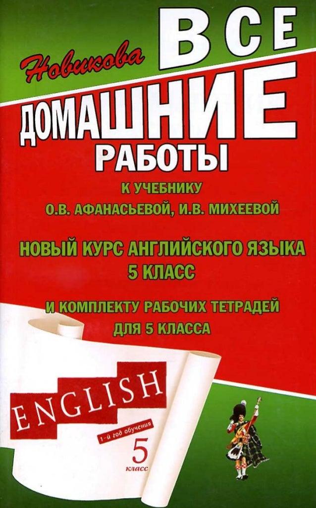 гдз по английскому для классов афанасьевой и михеевой