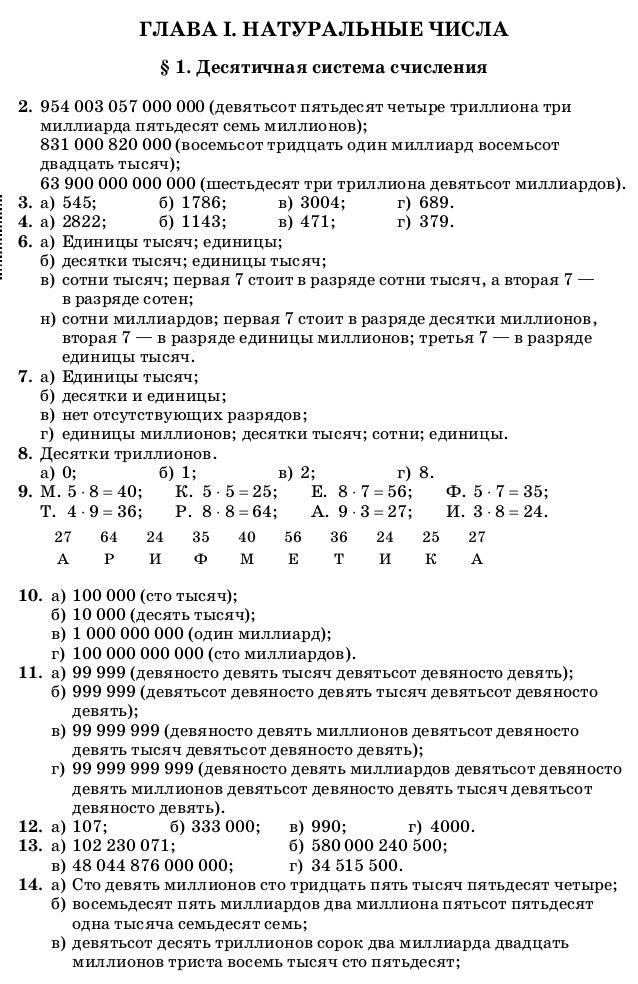 Контрольный срез по математике 5 класс первая четверть