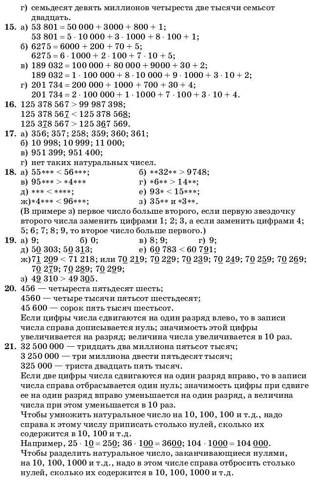 Решебник по математике домашние контрольные 5 класс зубарева мордкович