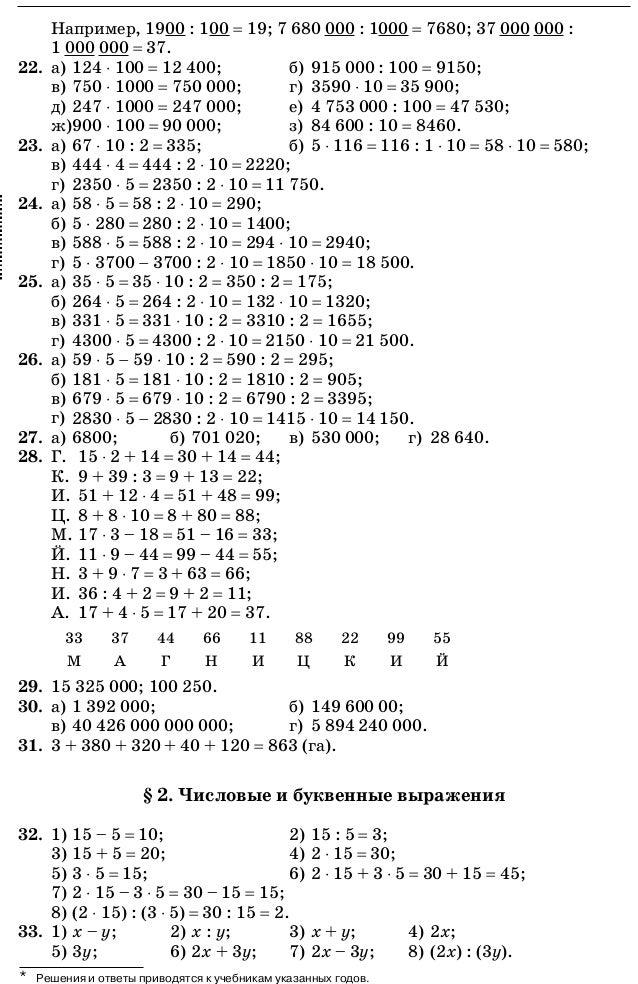 Годовая домашняя задания по математике 5 класс