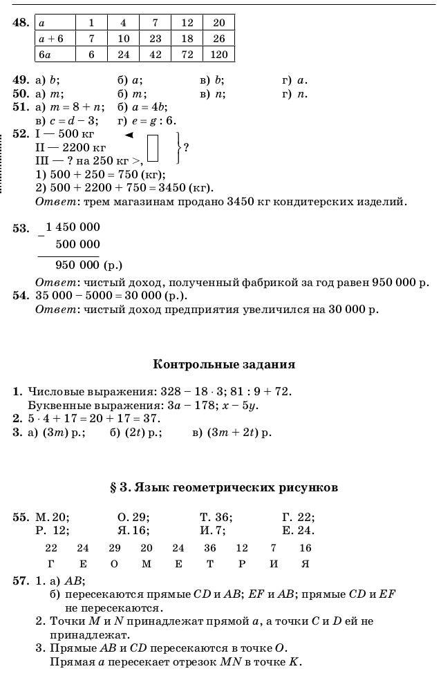 Домашняя работа по математике 5 а класс параграф 21 зубарева