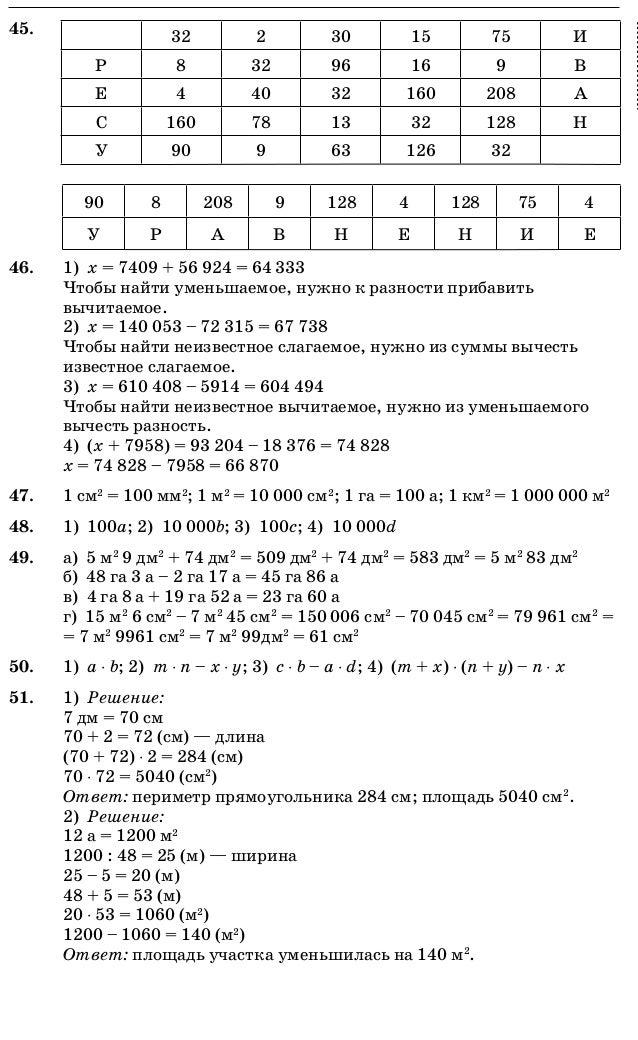 Задача 5 класса номер 681 авторы дорофеев шарыгин решение