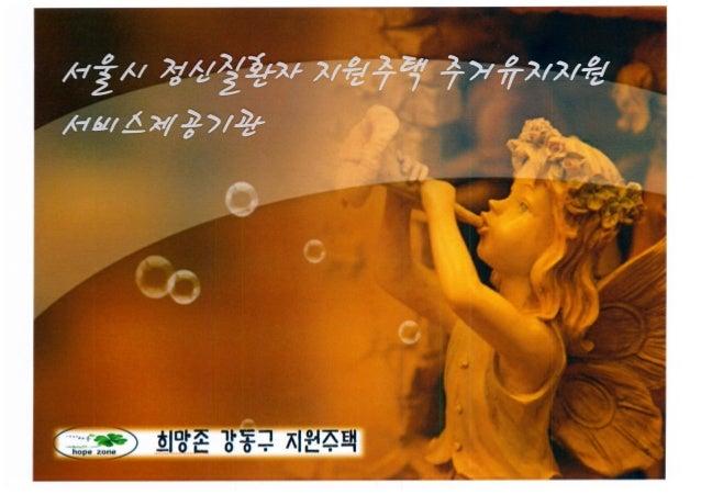 [제4회 지원주택 컨퍼런스] 세션2_김혜정_서울시 정신질환자 지원주택 주거유지지원 서비스제공기관