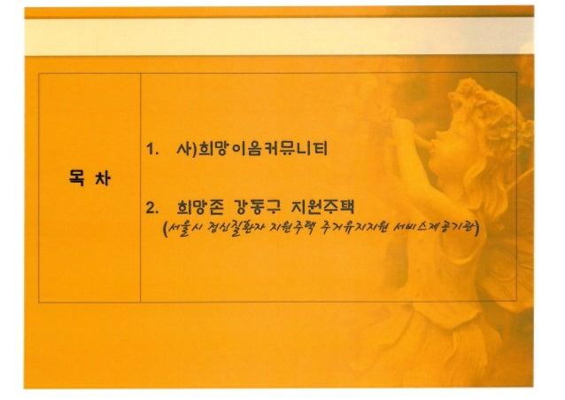 [제4회 지원주택 컨퍼런스] 세션2_김혜정_서울시 정신질환자 지원주택 주거유지지원 서비스제공기관 Slide 2