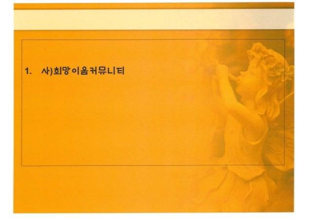 [제4회 지원주택 컨퍼런스] 세션2_김혜정_서울시 정신질환자 지원주택 주거유지지원 서비스제공기관 Slide 3