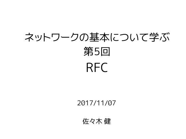 2017/11/07 佐々木 健 ネットワークの基本について学ぶ 第5回 RFC