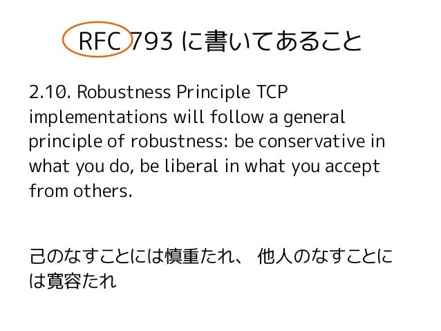 RFC 793 に書いてあること 2.10. Robustness Principle TCP implementations will follow a general principle of robustness: be conserva...