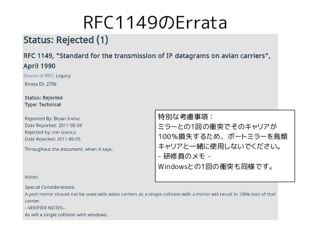 RFC1149のErrata 特別な考慮事項: ミラーとの1回の衝突でそのキャリアが 100%損失するため、ポートミラーを鳥類 キャリアと一緒に使用しないでください。 - 研修員のメモ - Windowsとの1回の衝突も同様です。