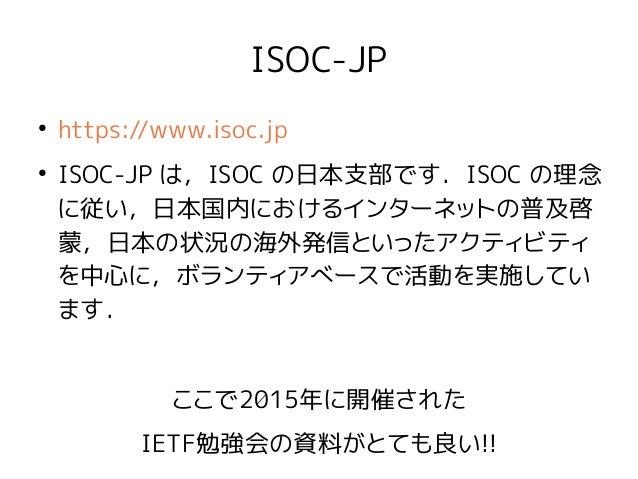 ISOC-JP ● https://www.isoc.jp ● ISOC-JP は,ISOC の日本支部です.ISOC の理念 に従い,日本国内におけるインターネットの普及啓 蒙,日本の状況の海外発信といったアクティビティ を中心に,ボランティ...