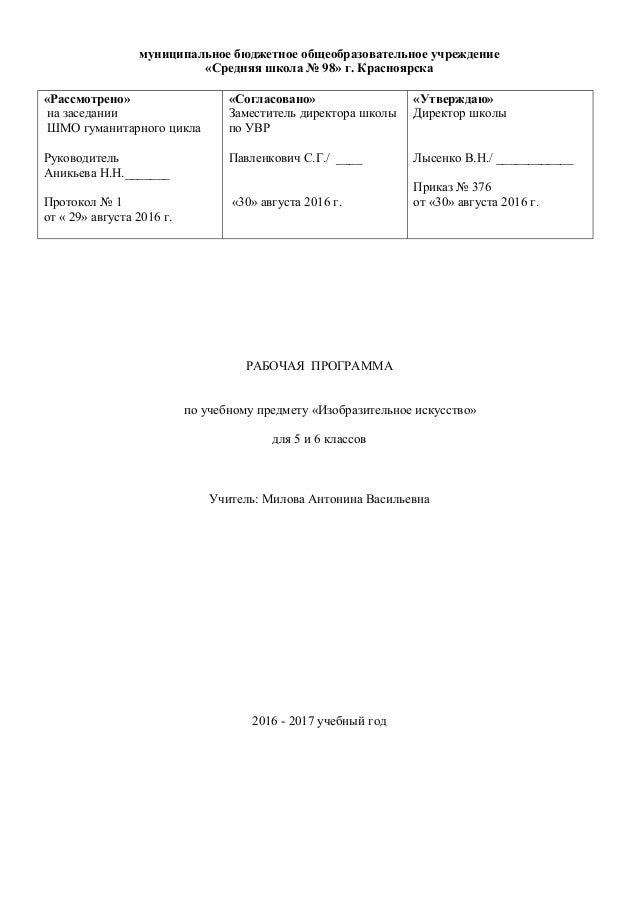 Рабочая программа по мхк 5-7 класс