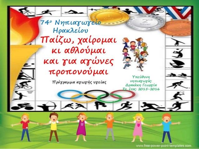Πρόγραμμα αγωγής υγείας Παίζω, χαίρομαι κι αθλούμαι και για αγώνες προπονούμαι Υπεύθυνη νηπιαγωγός: Δρακάκη Γεωργία Σχ. έτ...