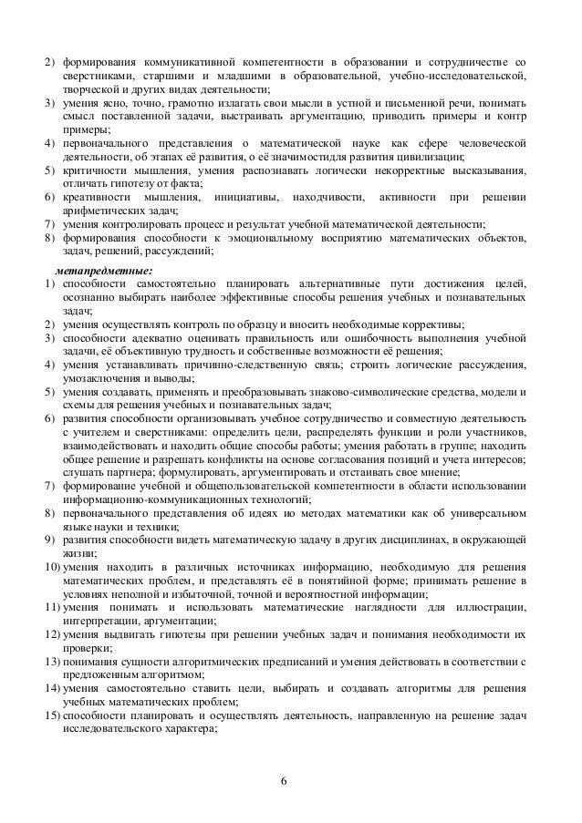 Л.я.федченко контрольные работы по математике 6 класс