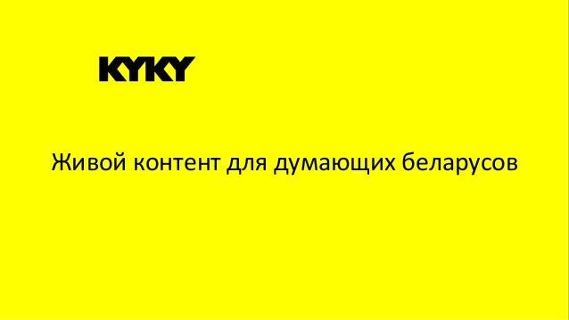 Живой контент для думающих беларусов