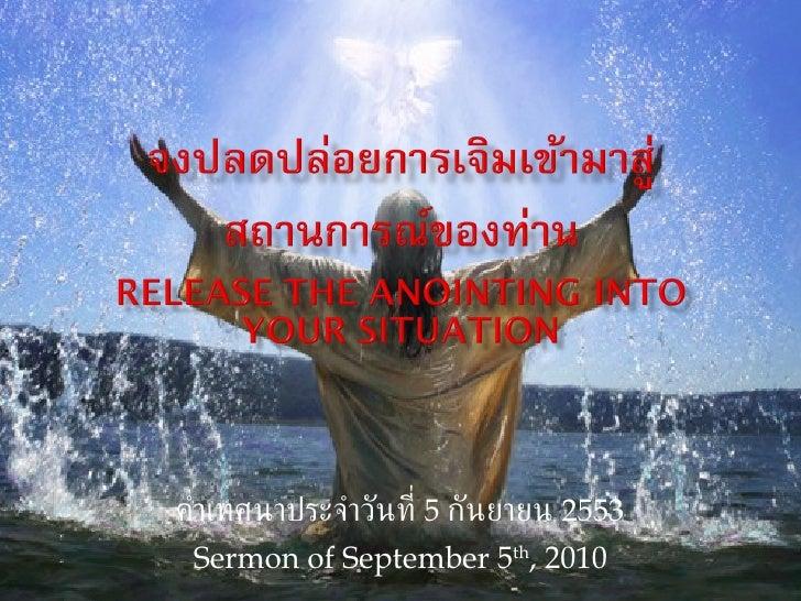 ปลดปล่อยการเจิมสู่สถานการณ์ของท่าน Release the Anointing into Your Situation