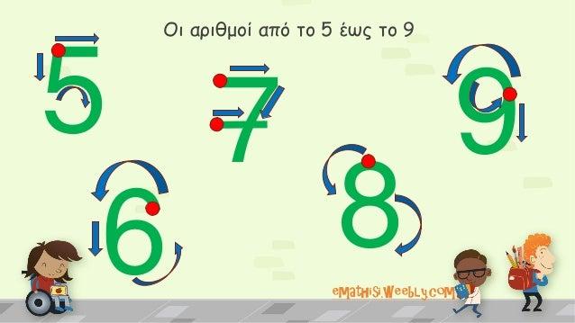 Οι αριθμοί από το 5 έως το 9 emathisi.weebly.com 5 7 86 9