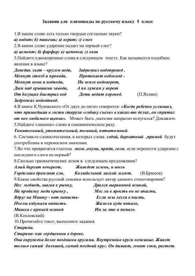 Олимпиады по русскому языку 5 класс ответы обязательно повышенной сложности