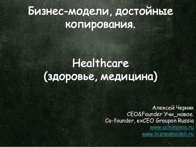 Алексей ЧернякCEO&Founder Учи_новое.Co-founder, exCEO Groupon Russiawww.uchinovoe.ruwww.biznesmodeli.ru