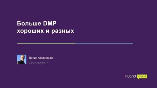 cleverdata.ru   info@cleverdata.ru Make your data clever Развитие бизнеса на международном рынке Входит в тройку лидеров р...