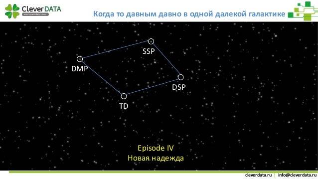 Больше DMP, хороших и разных Slide 3