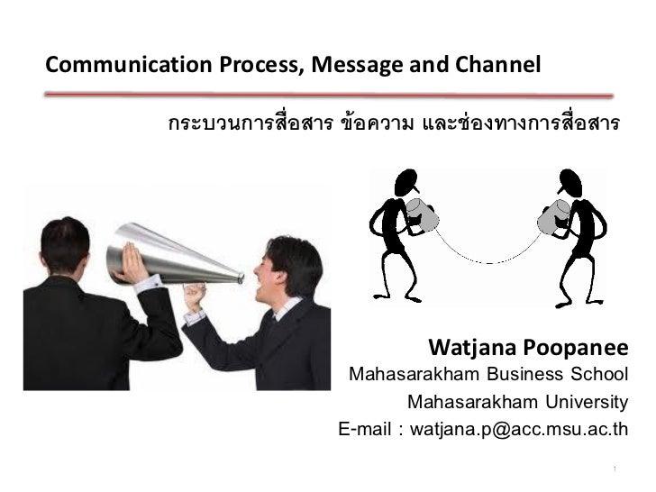 Communication Process, Message and Channel          กระบวนการสื่อสาร ข้ อความ และช่ องทางการสื่อสาร                       ...