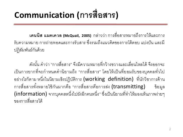 Communication Process (กระบวนการการสื่อสาร) ch.5 Slide 2