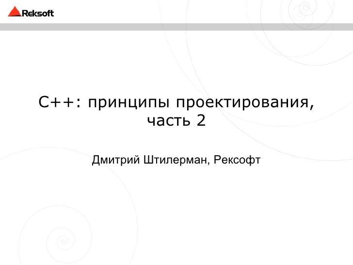 C++ : принципы проектирования, часть 2 Дмитрий Штилерман, Рексофт