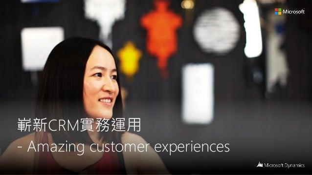 嶄新CRM實務運用 - Amazing customer experiences