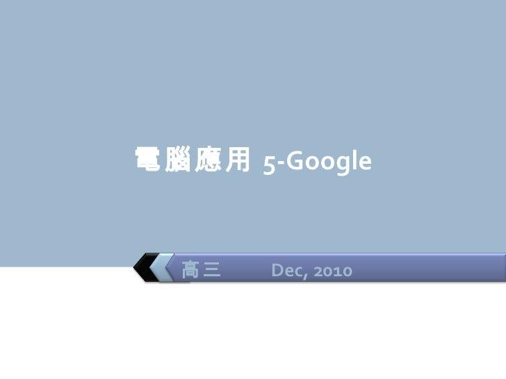 電腦應用 5-Google 高三  Dec, 2010