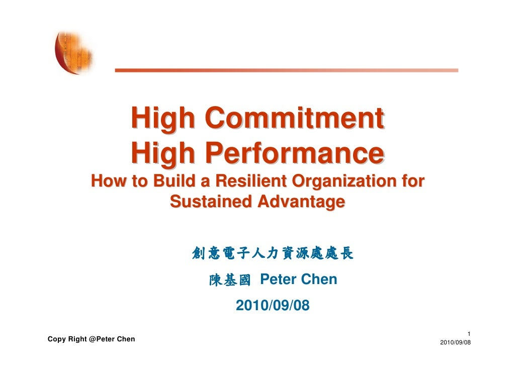 How to build a high performance organization
