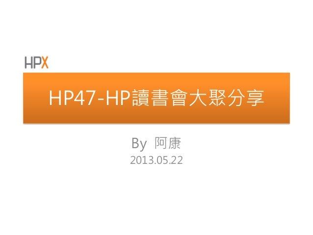 HP47-HP讀書會大聚分享By 阿康2013.05.22