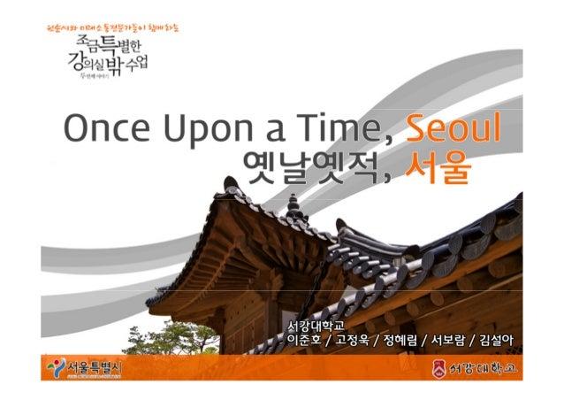 목차 1. 서울시 관광객 분석 2. 21세기 마르코 폴로 3. Once Upon a Time, Seoul 캠페인 소개 4. 세부 실행 전략 ① Seoul History Pass ② Seoul History Week 5....