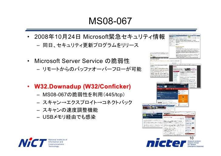 MS08-067 • 2008年10月24日 Microsoft緊急セキュリティ情報   – 同日、セキュリティ更新プログラムをリリース   • Microsoft Server Service の脆弱性   – リモートからのバッファオーバー...