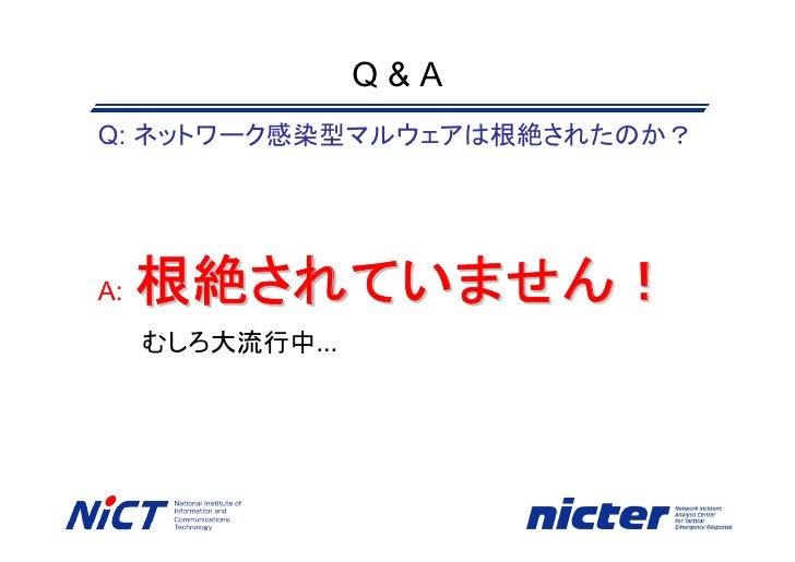 Q&A Q: ネットワーク感染型マルウェアは根絶されたのか?     A:   根絶されていません!      むしろ大流行中…
