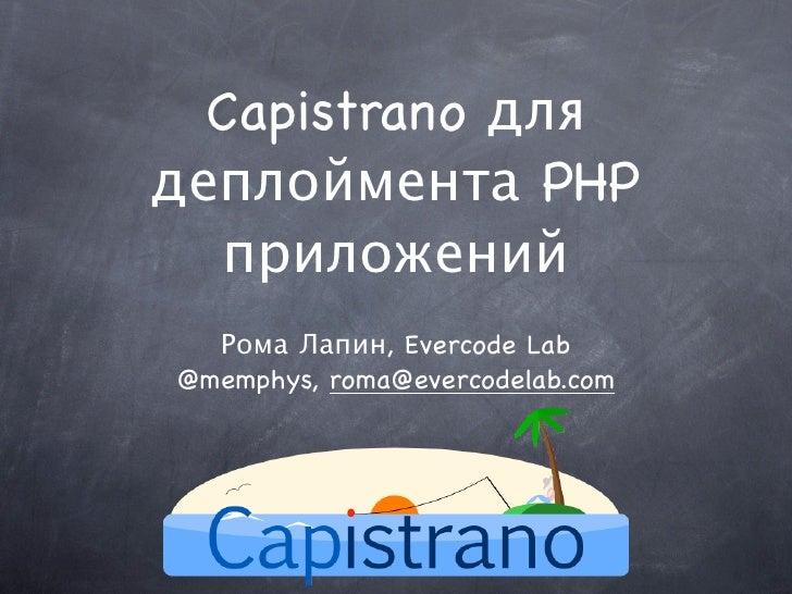 Capistrano длядеплоймента PHP  приложений  Рома Лапин, Evercode Lab@memphys, roma@evercodelab.com