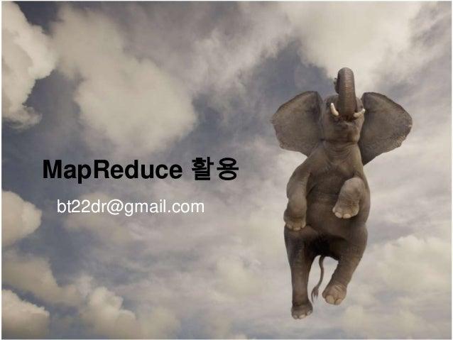 MapReduce 활용bt22dr@gmail.com