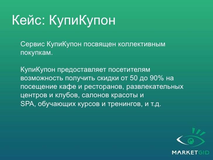 Sravni.com: эффективные тизеры<br />CTR (%) = 0.17% 70100 переходов за весь период<br />CTR (%) = 0,17%<br />72095 перех...