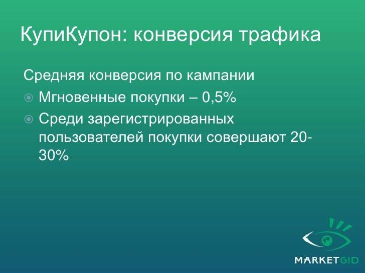 КупиКупон: KPI<br />Средняя стоимость клика <br />по Москве: 8 центов<br />по России: 6 центов<br />Средний CTR тизеров - ...
