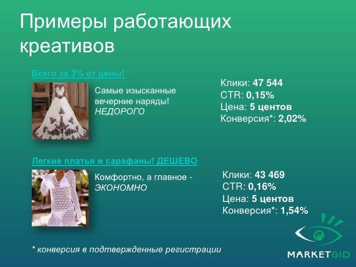 КупиКупон: конверсия трафика<br />Средняя конверсия по кампании<br />Мгновенные покупки – 0,5%<br />Среди зарегистрированн...